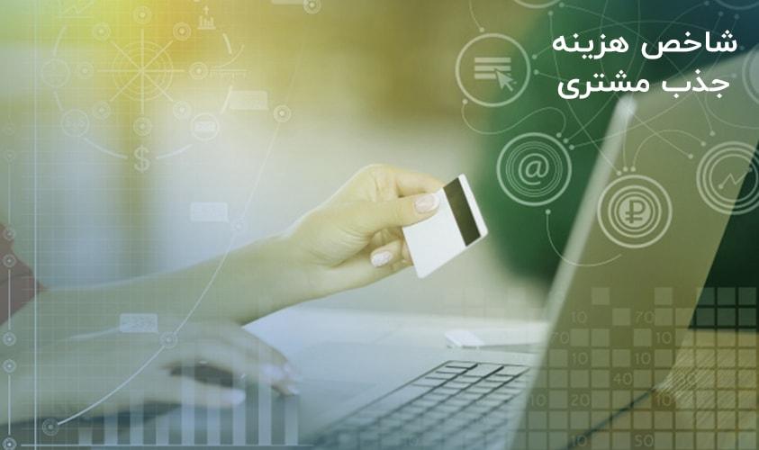 هزینه جذب مشتری یا CAC چیست