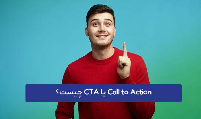 CTA چیست؟ راهنمای کامل Call to Action