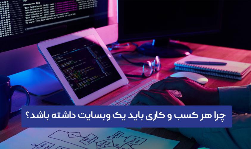 ضرورت داشتن وبسایت