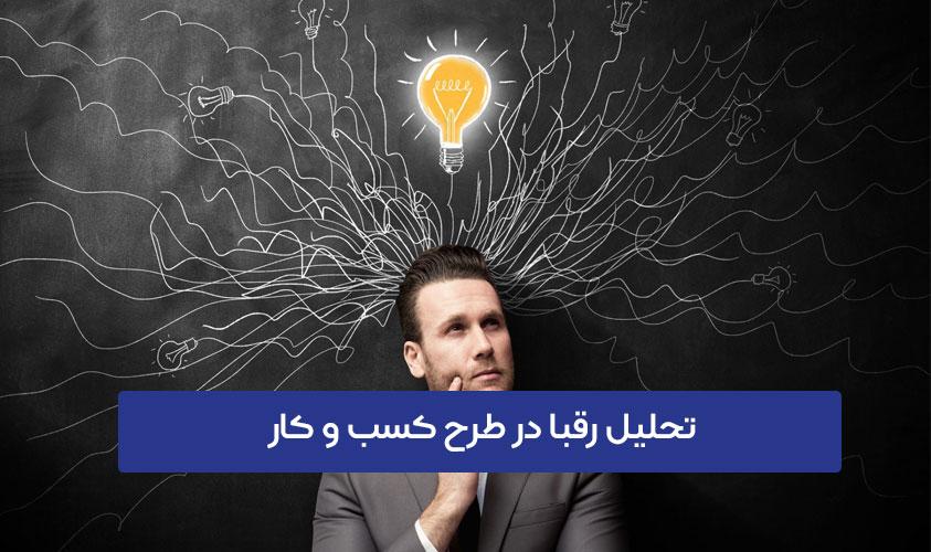 تحلیل رقبا در طرح کسب و کار