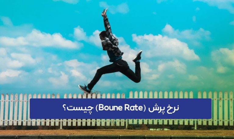 بانس ریت (Bounce Rate) چیست؟